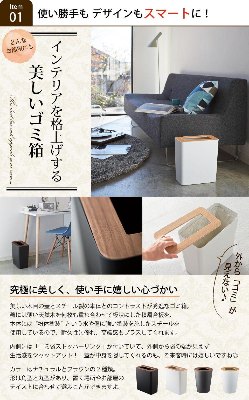 上質デザインの蓋付きダストボックス/ナチュラル