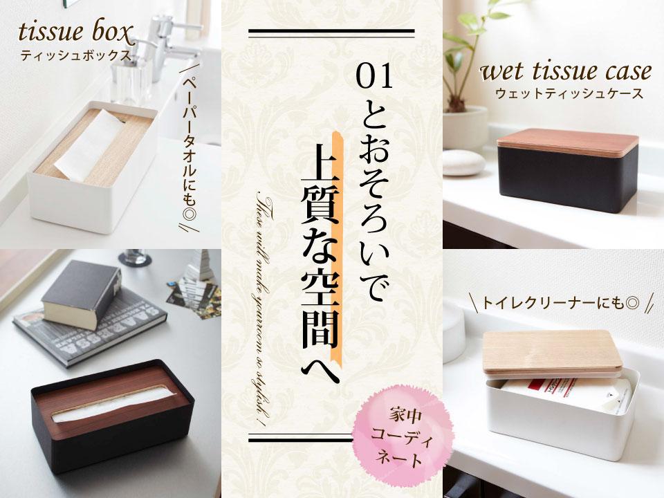 上質デザインの蓋付きティッシュボックス&ウェットティッシュケース