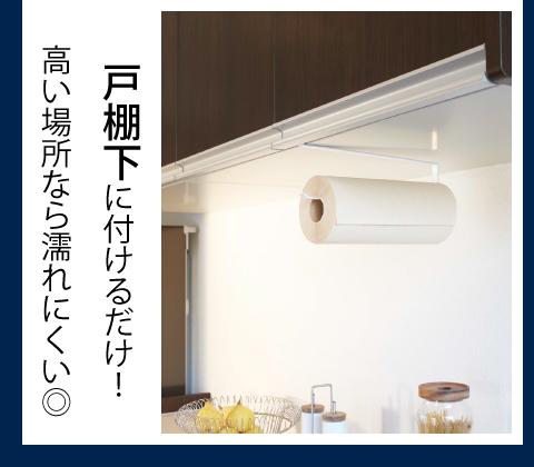 戸棚下に付けられるキッチンペーパーホルダー