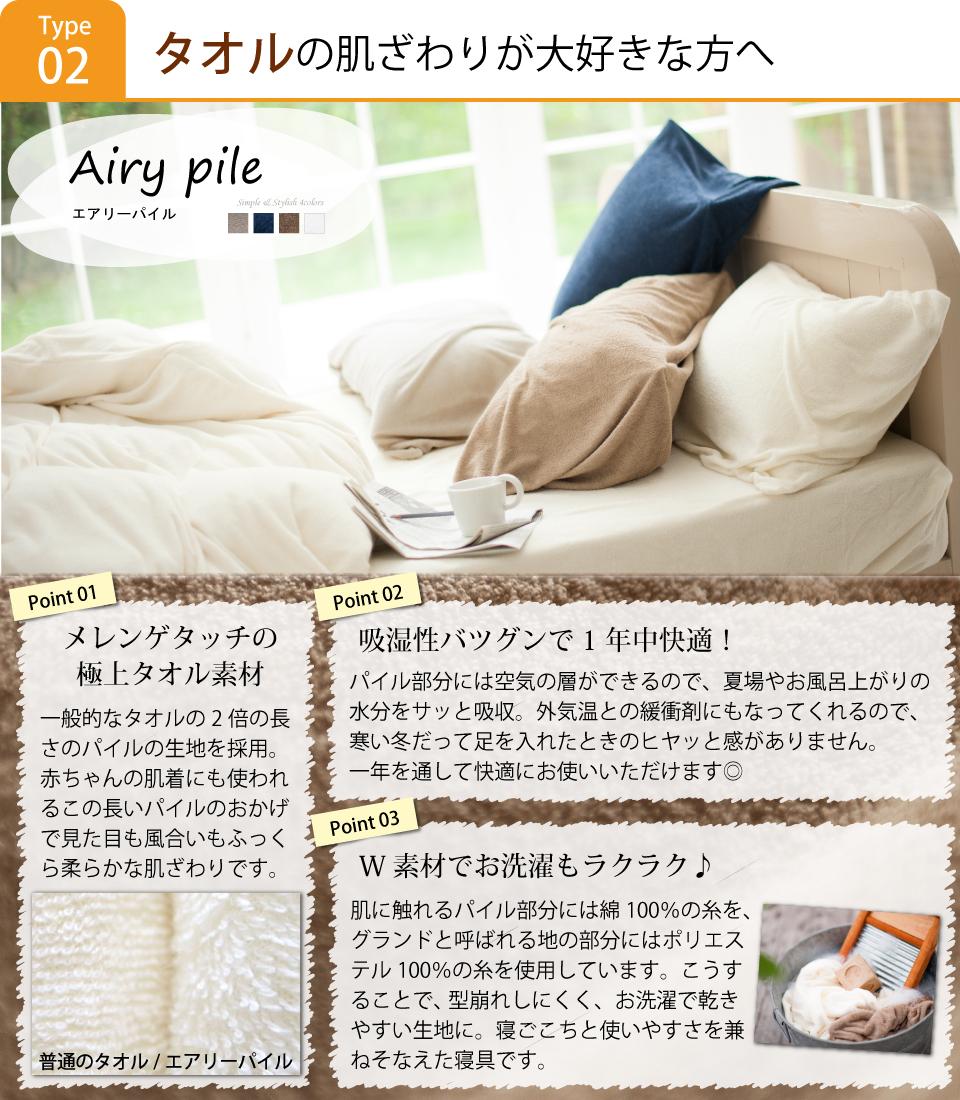 寝具/エアリーパイル